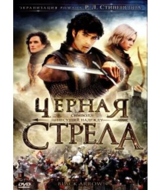 Черная стрела [DVD]