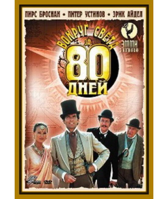 Вокруг света за 80 дней [DVD]