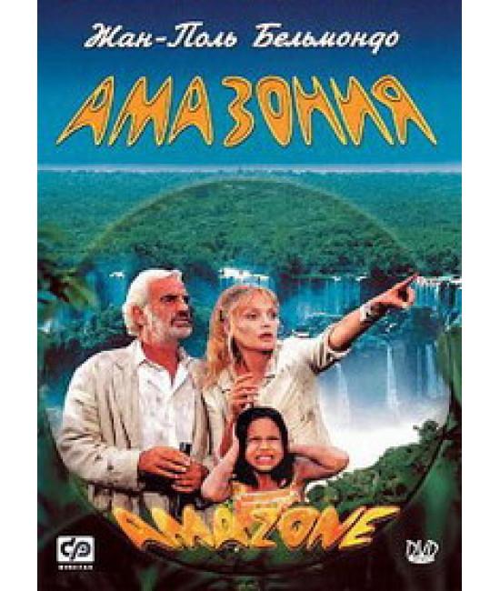 Амазония [DVD]