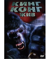 Кинг Конг жив [DVD]