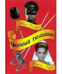 Черный тюльпан [DVD]