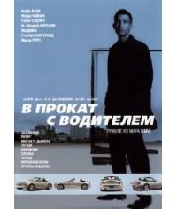 В прокат с водителем (BMWFILMS.COM PRESENTS) [DVD]