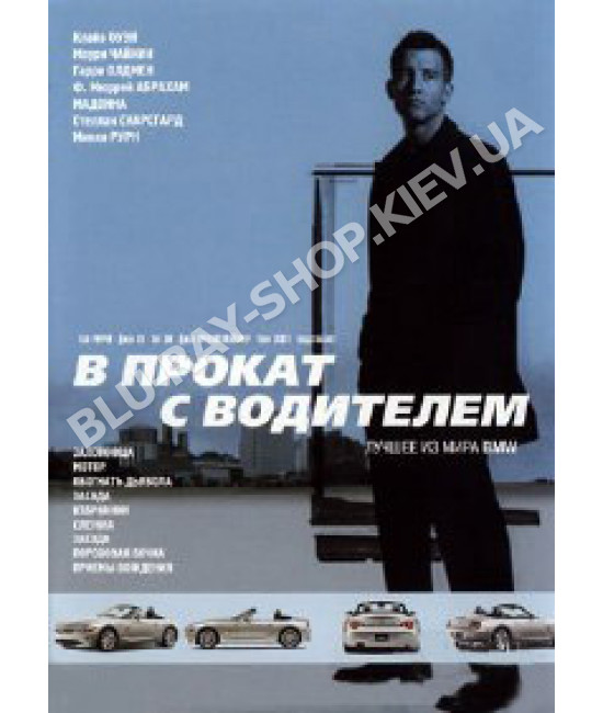 В прокат с водителем (BMWFILMS.COM PRESENTS) [DVD]