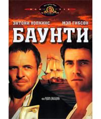 Баунти [DVD]