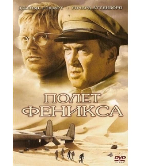 Полет Феникса [DVD]