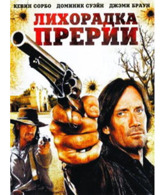 Лихорадка прерии (Закат в прериях) [DVD]