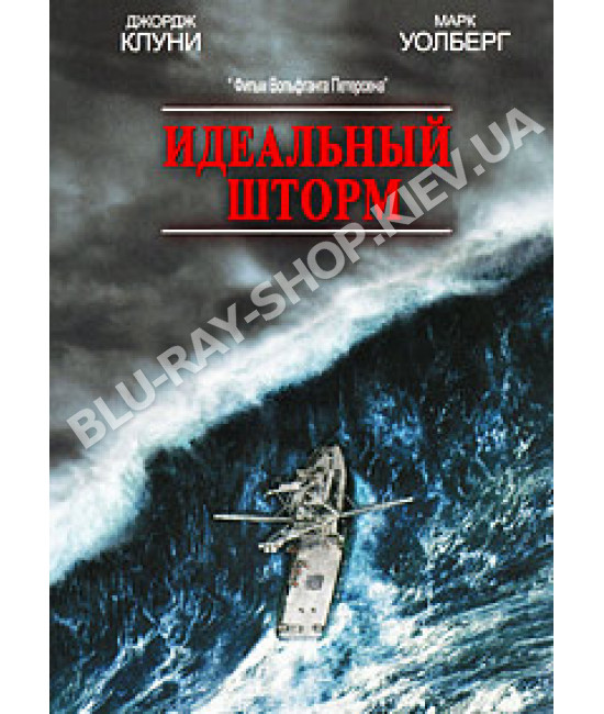 Идеальный шторм [DVD]