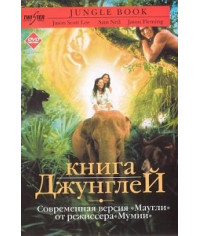Книга джунглей [DVD]
