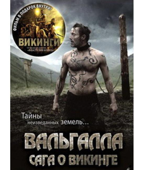 Вальгалла: Сага о викинге [DVD]