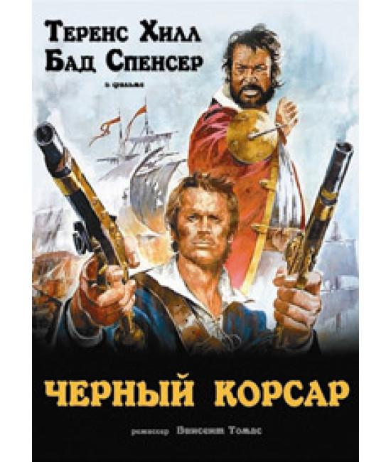 Черный корсар [DVD]