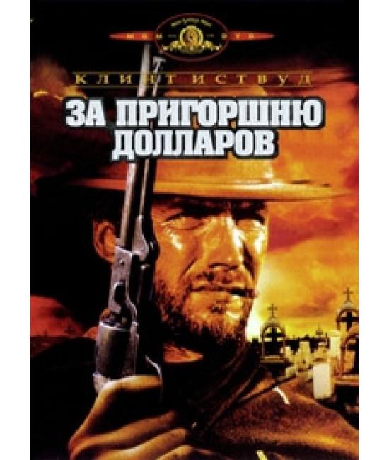 За пригоршню долларов [DVD]