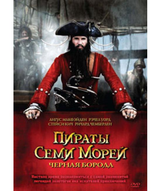 Пираты Семи Морей: Черная борода [DVD]