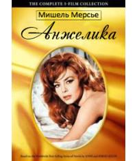 Анжелика [DVD]