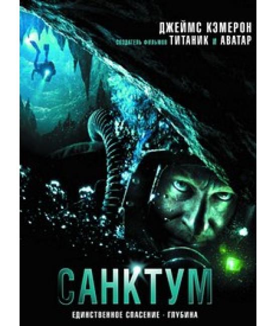 Санктум [DVD]