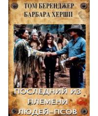 Последний из племени людей-псов [DVD]