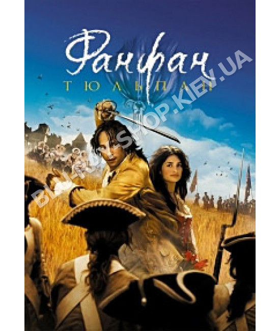 Фанфан-Тюльпан [DVD]