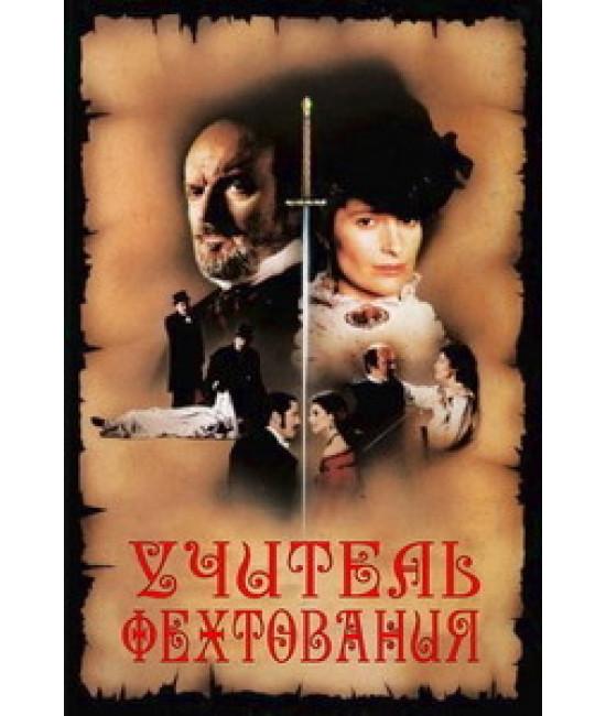 Учитель фехтования (Мастер шпаги) [DVD]