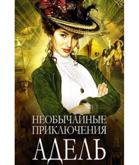 Необычайные приключения Адель [DVD]