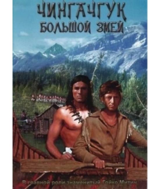 Чингачгук - Большой Змей [DVD]