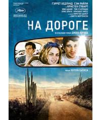На дороге [DVD]