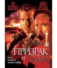 Призрак и Тьма [DVD]