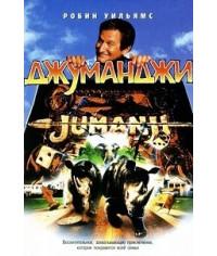 Джуманджи [DVD]