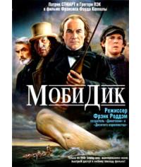 Моби Дик [DVD]