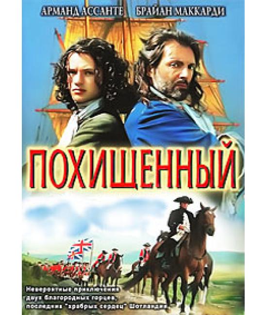 Похищенный [DVD]