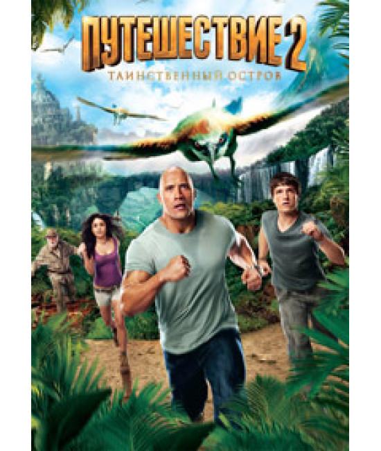 Путешествие 2: Таинственный остров [DVD]
