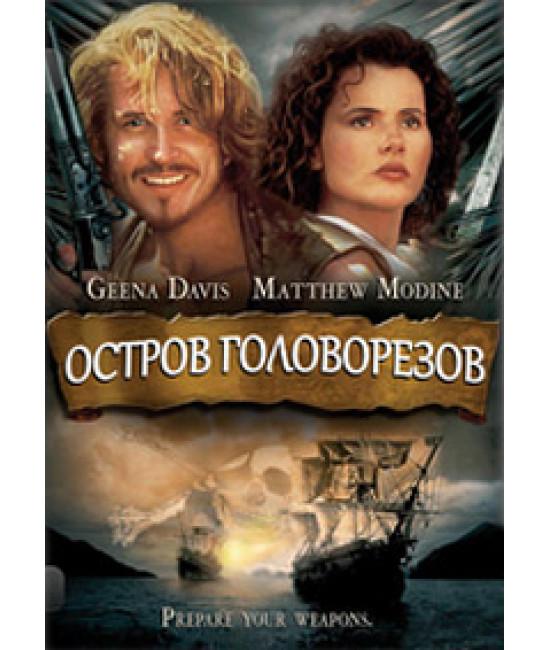 Остров Головорезов [DVD]
