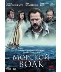 Морской Волк [DVD]