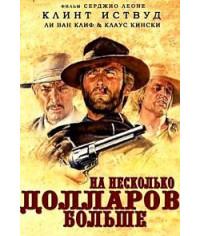 На несколько долларов больше (Российский Superbit) [DVD]