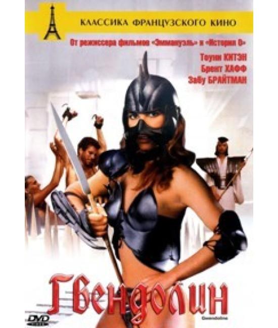 Гвендолин [DVD]
