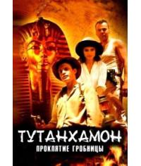 Тутанхамон: Проклятие гробницы [DVD]