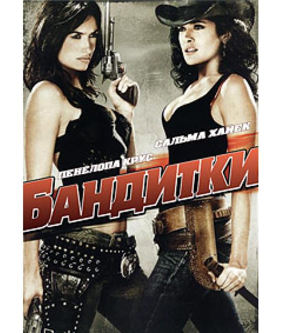 Бандитки  [DVD]