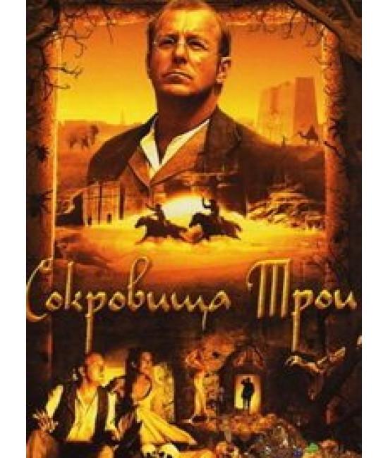 Сокровища Трои [DVD]