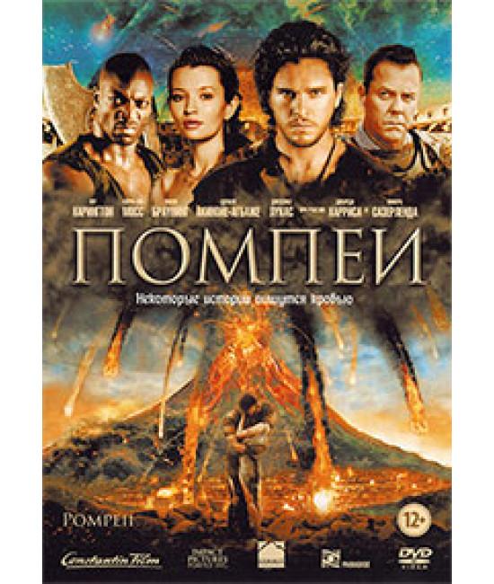 Помпеи [DVD]