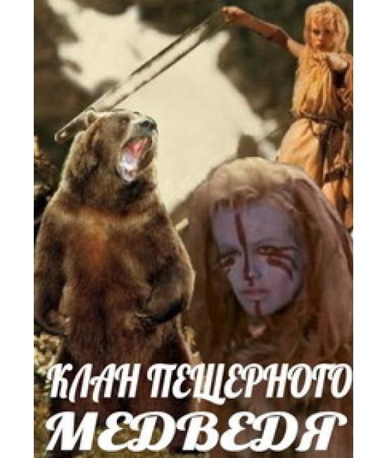 Клан Пещерного Медведя [DVD]