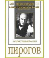 Пирогов [DVD]