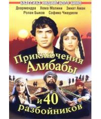 Приключения Али-Бабы и сорока разбойников [DVD]