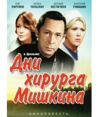 Дни хирурга Мишкина [DVD]