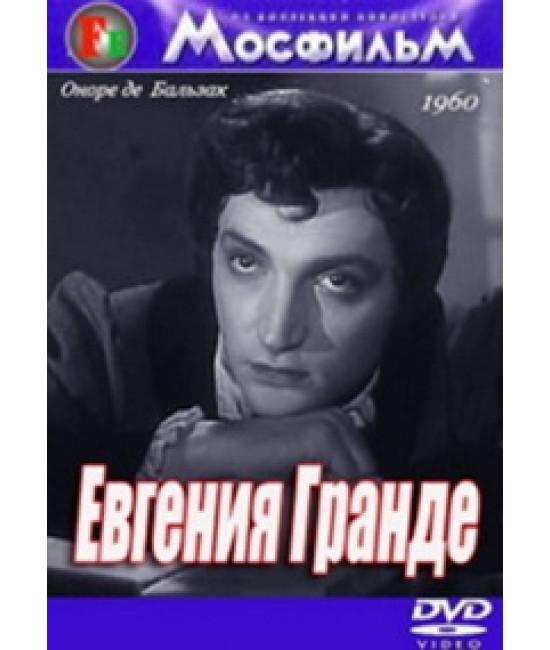 Евгения Гранде [DVD]