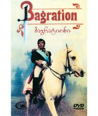 Багратион [DVD]