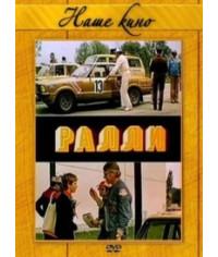 Ралли [DVD]