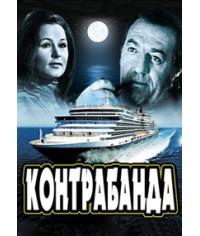 Контрабанда [DVD]