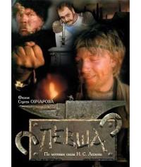 Левша [DVD]
