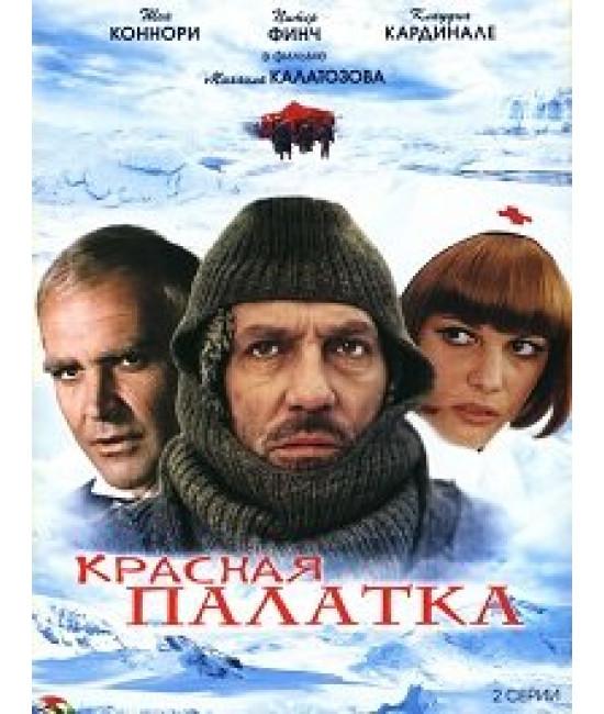Красная палатка [DVD]
