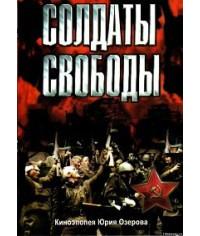 Солдаты свободы [DVD]