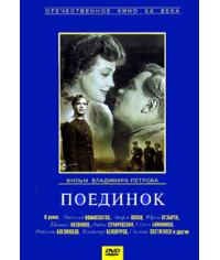 Поединок [DVD]