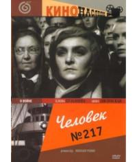 Человек №217 [DVD]